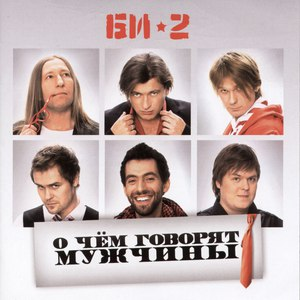 Би-2 альбом О чем говорят мужчины