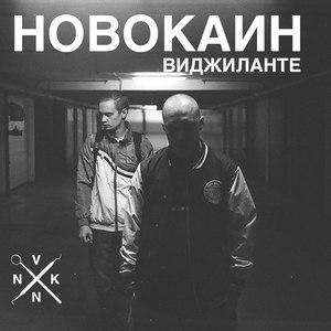 Новокаин альбом Виджиланте