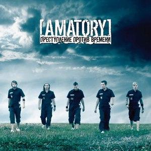 Amatory альбом Преступление Против Времени