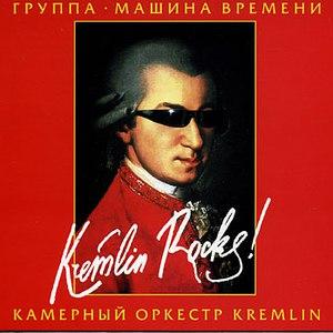Машина Времени альбом Kremlin Rocks!