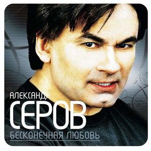 Александр Серов альбом Бесконечная любовь