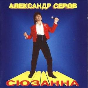 Александр Серов альбом Сюзанна