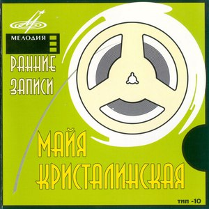 Майя Кристалинская альбом Ранние Записи