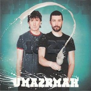 Uma2rmaH альбом 1825