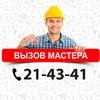 Делаем все Ульяновск | Бытовые услуги