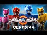 МиниФорс - Серия - 44 - Подозрительная  Лягушка
