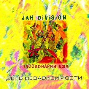 Jah division альбом Пассионарии Джа. День Независимости