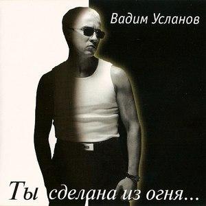Вадим Усланов альбом Ты Сделана Из Огня