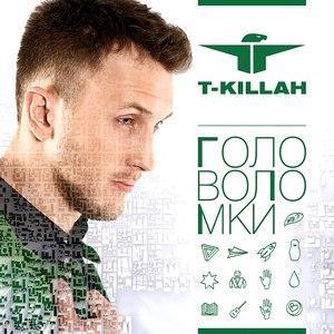 T-killah альбом Головоломки