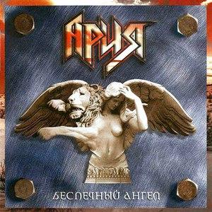 Ария альбом Беспечный ангел