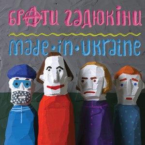 Брати Гадюкіни альбом Made In Ukraine