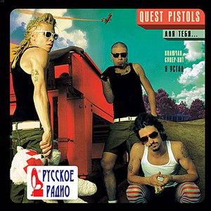 Quest Pistols альбом Dlja tebja