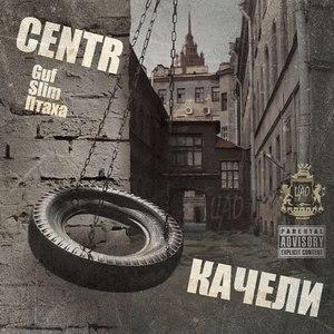 Centr альбом Качели