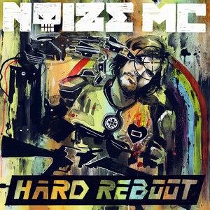 Noize MC альбом Hard Reboot (Explicit Version)
