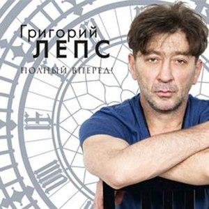 Григорий Лепс альбом Полный вперёд!