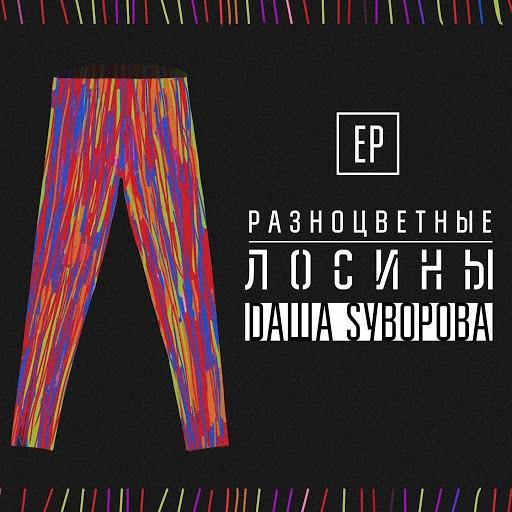 Даша Суворова альбом Разноцветные лосины
