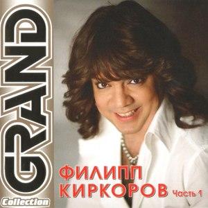 Филипп Киркоров альбом Grand Collection, Часть 1