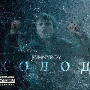 Johnyboy альбом Холод