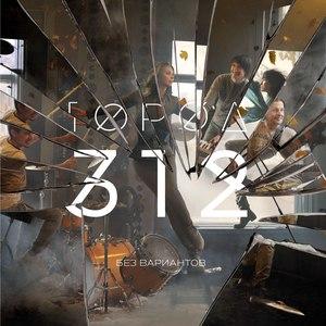 Город 312 альбом Без вариантов