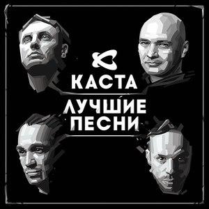 Каста альбом Лучшие песни