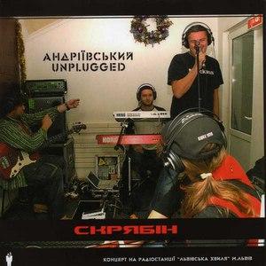 Скрябін альбом Андріївський Unplugged