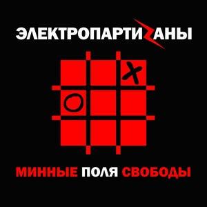 Электрические Партизаны альбом Минные поля свободы
