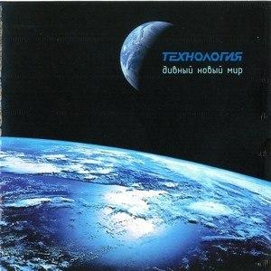 Технология альбом Дивный новый мир