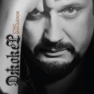 Стас Михайлов альбом Джокер