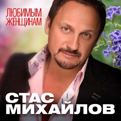 Стас Михайлов альбом Любимым женщинам