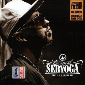 Серёга альбом The Best Of Seryoga