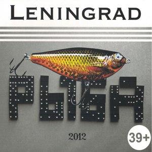 Ленинград альбом Рыба