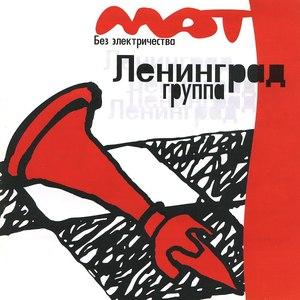 Ленинград альбом Мат без электричества
