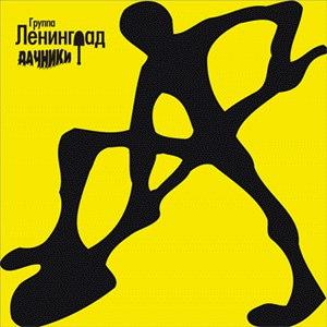 Ленинград альбом Dachniki