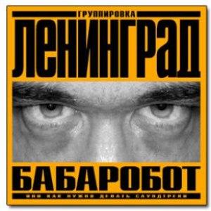 Ленинград альбом Бабаробот