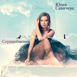 Юлия Савичева альбом Сердцебиение