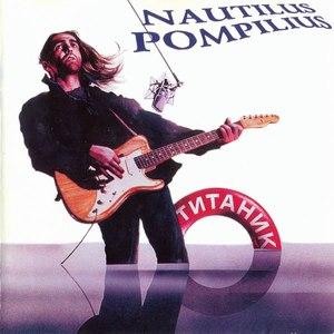 Nautilus Pompilius альбом Титаник