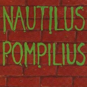 Nautilus Pompilius альбом Отбой