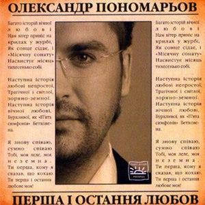 Олександр Пономарьов альбом Перша і остання любов