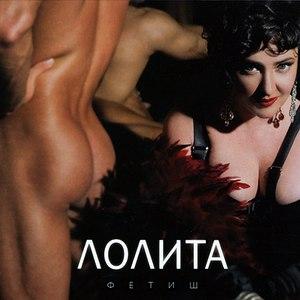 Лолита альбом Фетиш