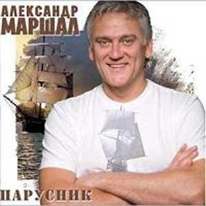 Александр Маршал альбом Парусник