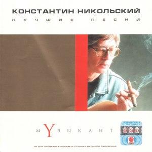Константин Никольский альбом Музыкант