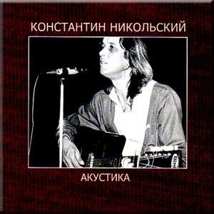 Константин Никольский альбом Акустика