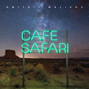 Дмитрий Маликов альбом CAFE SAFARI