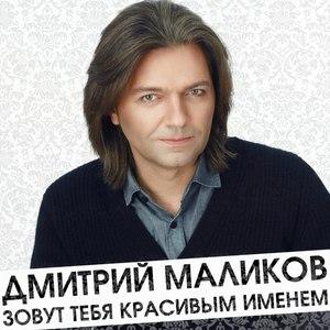 Дмитрий Маликов альбом Зовут тебя красивым именем