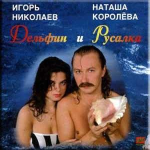 Наташа Королёва альбом Дельфин и русалка