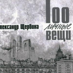 Александр Щербина альбом 100личные вещи