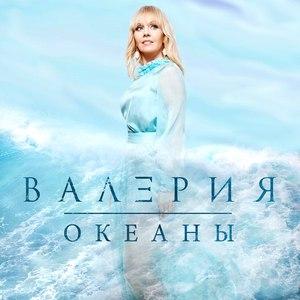 Валерия альбом Океаны