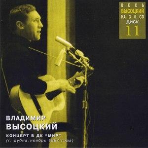 Владимир Высоцкий альбом Концерт в ДК «Мир»