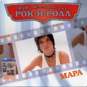 Мара альбом Лови Настроение Рок-Н-Ролл