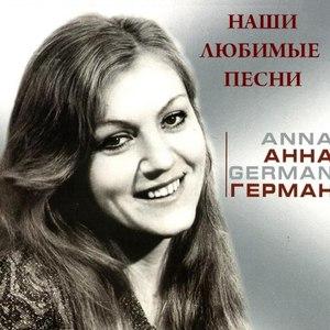 Анна Герман альбом Наши любимые песни